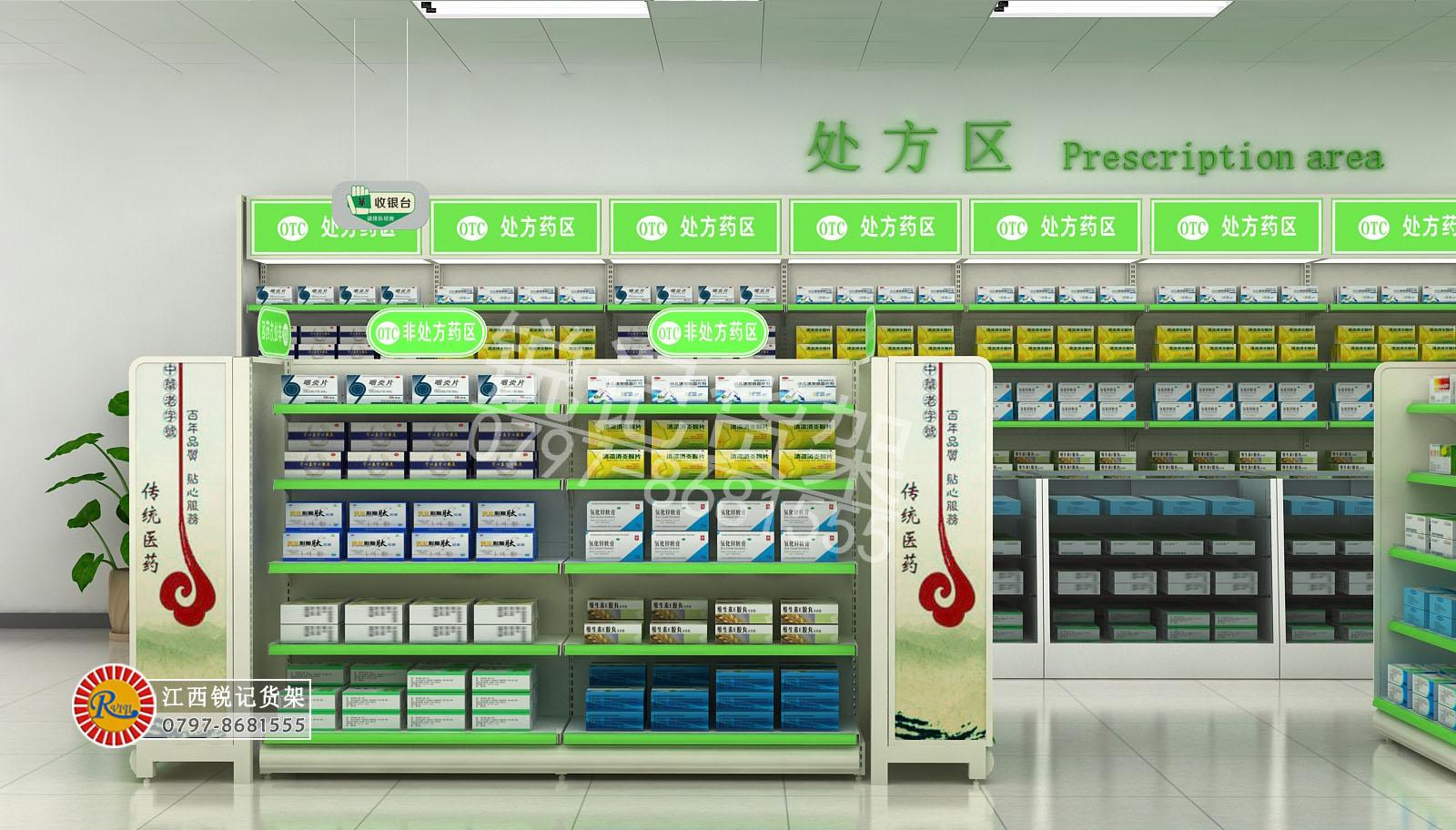 社区药店货架的摆放模式